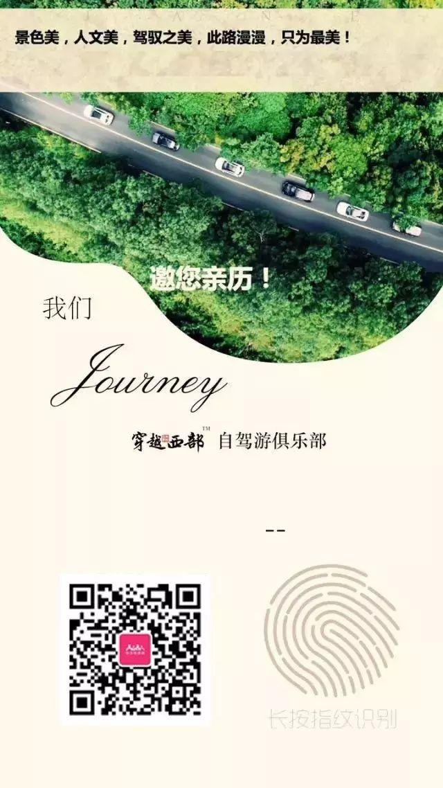国庆中秋双节,依佳族邀您尊享广东穿越西部自驾游俱乐部